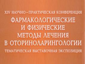 XIV Московская научно-практическая конференция «Фармакологические и физические методы лечения в оториноларингологии»