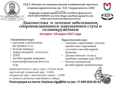 ОБУЧАЮЩИЙ СЕРТИФИКАЦИОННЫЙ ПРАКТИЧЕСКИЙ КУРС