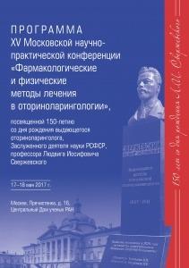 Программа XV Научно-практической конференции