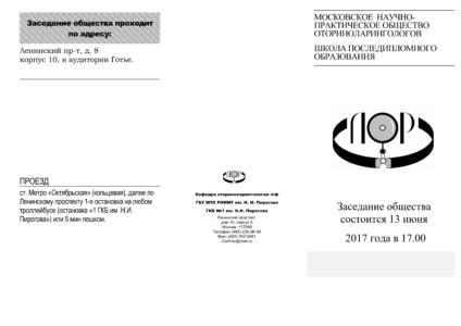 13 июня 2017 года состоится заседание Московского научно-практического общества оториноларингологов