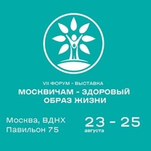 VII Московский Форум «Москвичам — здоровый образ жизни»