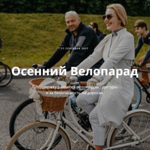 17 сентября 2017 года пройдет Московский Велопарад 2017