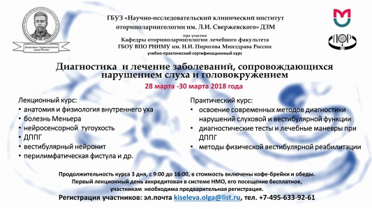 28-30 марта 2018 года в НИКИО им. Л.И. Свержевского пройдет учебно-практический сертификационный курс «Диагностика и лечение заболеваний, сопровождающихся нарушением слуха и головокружением»