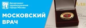 Московский Врач