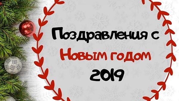 Сотрудники НИКИО поздравляют с Новым Годом!