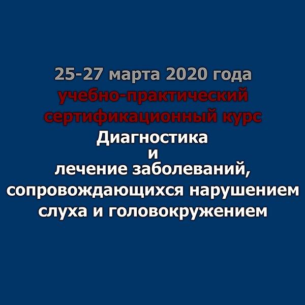 25-27 марта 2020 года – учебно-практический сертификационный курс – Диагностика и лечение заболеваний, сопровождающихся нарушением слуха и головокружением