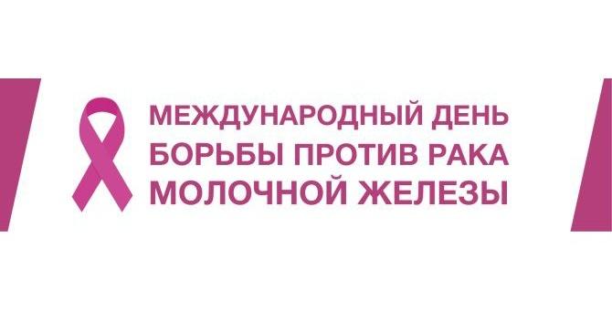 Акция Департамента здравоохранения Москвы, приуроченная к Всемирному дню борьбы против рака груди