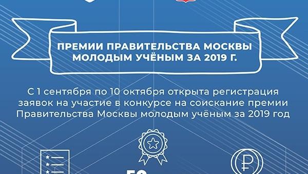 Премии Правительства Москвы молодым ученым за 2019 г.