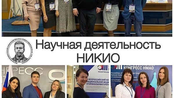 III ВСЕРОССИЙСКИЙ КОНГРЕСС НАЦИОНАЛЬНОЙ МЕДИЦИНСКОЙ АССОЦИАЦИИ ОТОРИНОЛАРИНГОЛОГОВ РОССИИ в Нижнем Новгороде