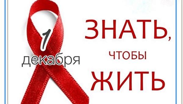 В рамках Всероссийской акции «Стоп ВИЧ/СПИД», состоится Московская неделя профилактики ВИЧ-инфекции «Москва против СПИДа! Территория здравого смысла»
