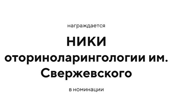 По результатам рейтинга сайта НаПоправку НИКИО им. Л.И. Свержевского стал одним из победителей