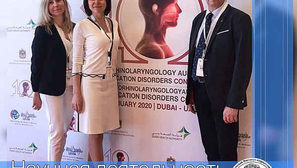 X Международный Конгресс по оториноларингологии, аудиологии и коммуникативным нарушениям прошел 15-17 января в ОАЭ (Дубай)