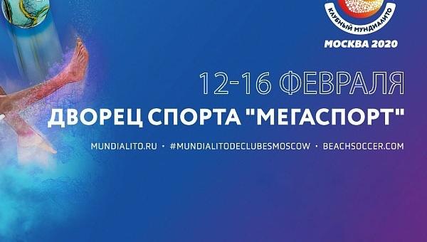 с 12 по 16 февраля 2020 года в ДС Мегаспорт пройдет Клубный чемпионат мира по пляжному футболу – Mundialito de Clubes 2020