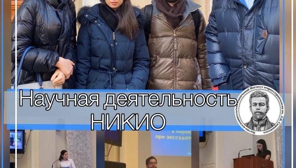 30-31 января в НИИ уха, горла, носа и речи Санкт-Петербурга состоялась 67-я научно-практическая конференция молодых ученых – оториноларингологов