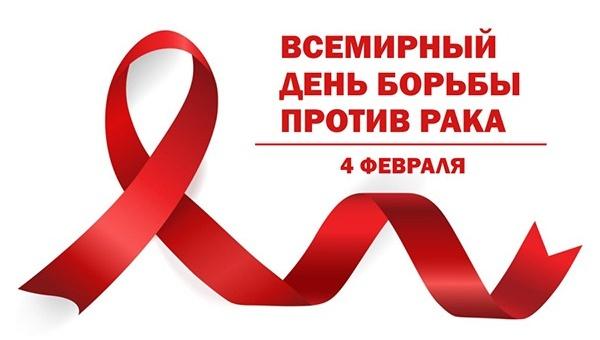 Акция Департамента здравоохранения Москвы, приуроченная к Всемирному Дню борьбы против рака