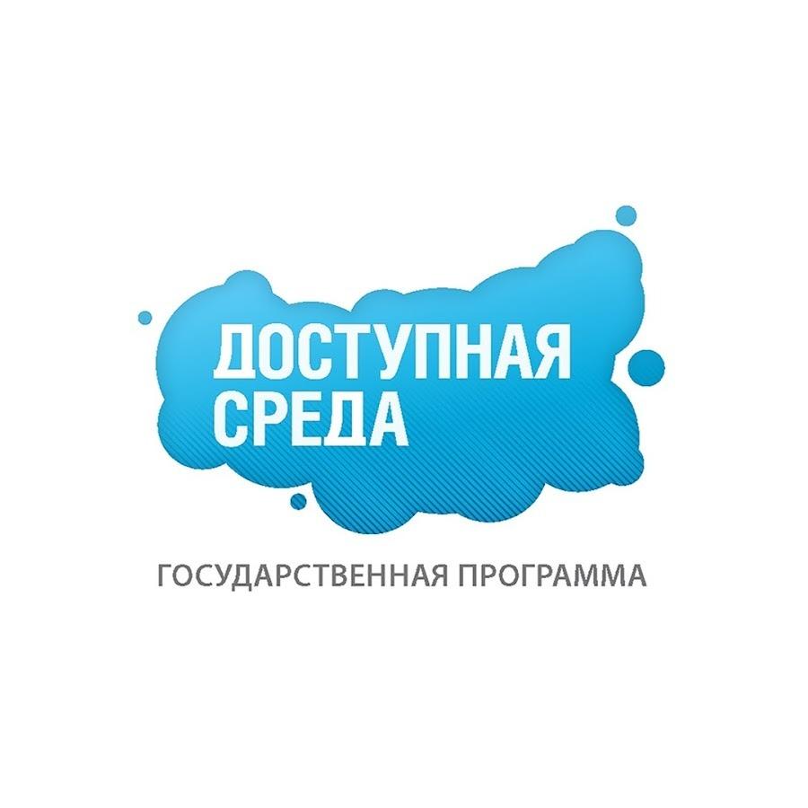 Государственная программа «Доступна среда»