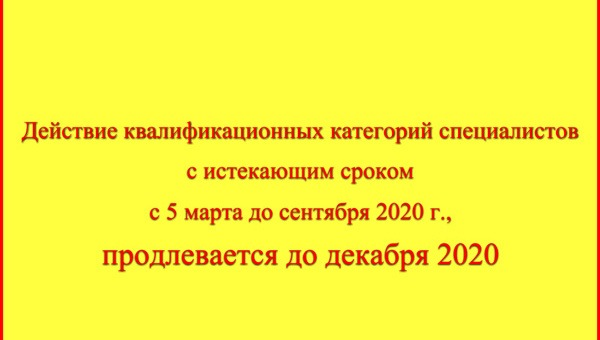Действие квалификационных категорий специалистовс истекающим срокомс 5 марта до сентября 2020 г., продлевается до декабря 2020