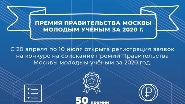Открыта регистрация заявок на конкурс на соискание премии Правительства Москвы молодым учёным за 2020 год