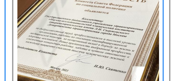 Благодарность коллективу ГБУЗ НИКИО им. Л.И. Свержевского