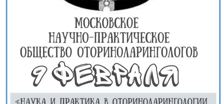 Московское ЛОР-общество 9 февраля 2021 г.