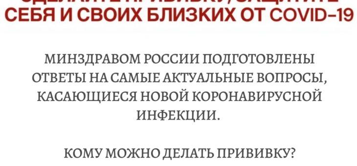 Минздравом России подготовлены ответы на самые актуальные вопросы, касающиеся новой коронавирусной инфекции.