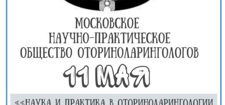 Московское научно-практическое общество оториноларингологов 11 мая 2021 Г. «Наука и практика в оториноларингологии. Актульность проблемы хронического тонзиллита в современных условиях»