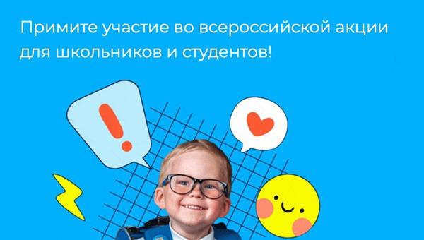 Благотворительная акция «Дети вместо цветов». Примите участие во всероссийской акции для школьников и студентов!