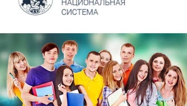 Комплекс всероссийских конкурсных мероприятий «Интеграция»