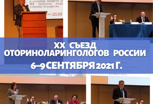 ХХ съезд оториноларингологов России прошёл 6–9 сентября на Краснопресненской набережной в Центр международной торговли.